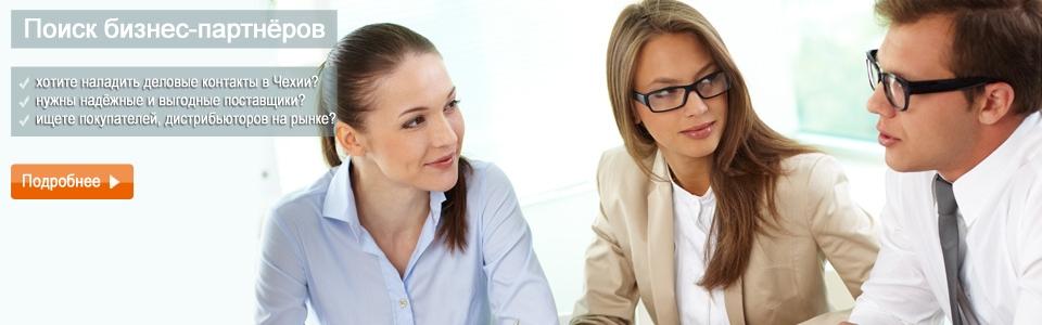 Бизнес-партнёрство. Поиск деловых партнёров в Чехии
