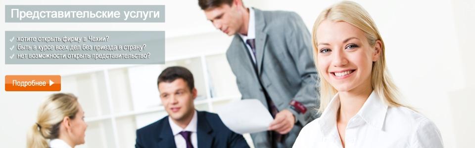 Представительские услуги - открытие и продвижении Вашего бизнеса в Чехии